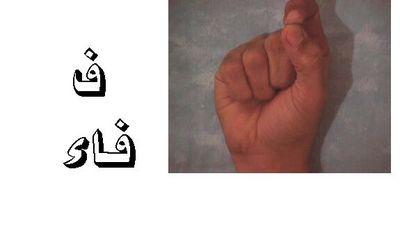الحروف العربية بلغة الإشارة للمعاق